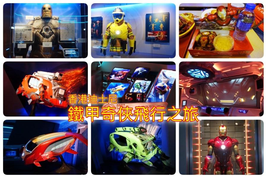 [香港迪士尼]鐵甲奇俠飛行之旅&絕地聖殿武士特訓~漫威漫畫角色為主題的必玩必去迪士尼景點 @VIVIYU小世界