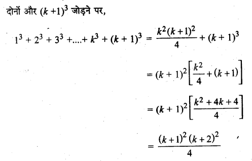 UP Board Solutions for Class 11 Maths Chapter 4 Principle of Mathematical Induction 4.1 2.1