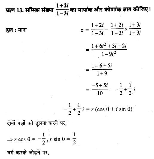 UP Board Solutions for Class 11 Maths Chapter 5 Complex Numbers and Quadratic Equations 13