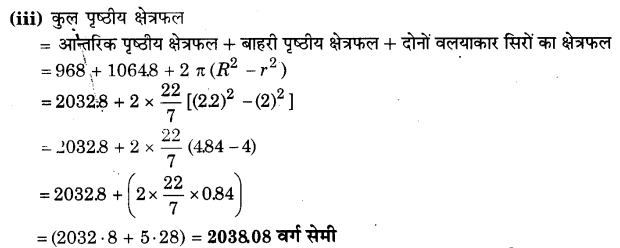NCERT Solutions for Class 9 Maths Chapter 13 Surface Areas and Volumes (Hindi Medium) 13.2 3.1