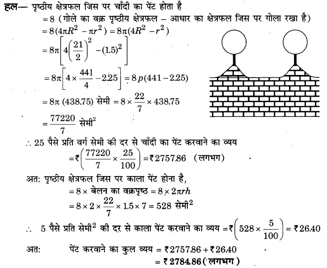 NCERT Solutions for Class 9 Maths Chapter 13 Surface Areas and Volumes (Hindi Medium) 13.9 2