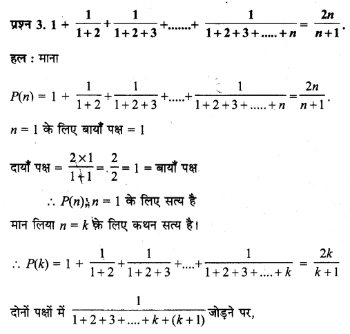 UP Board Solutions for Class 11 Maths Chapter 4 Principle of Mathematical Induction 4.1 3