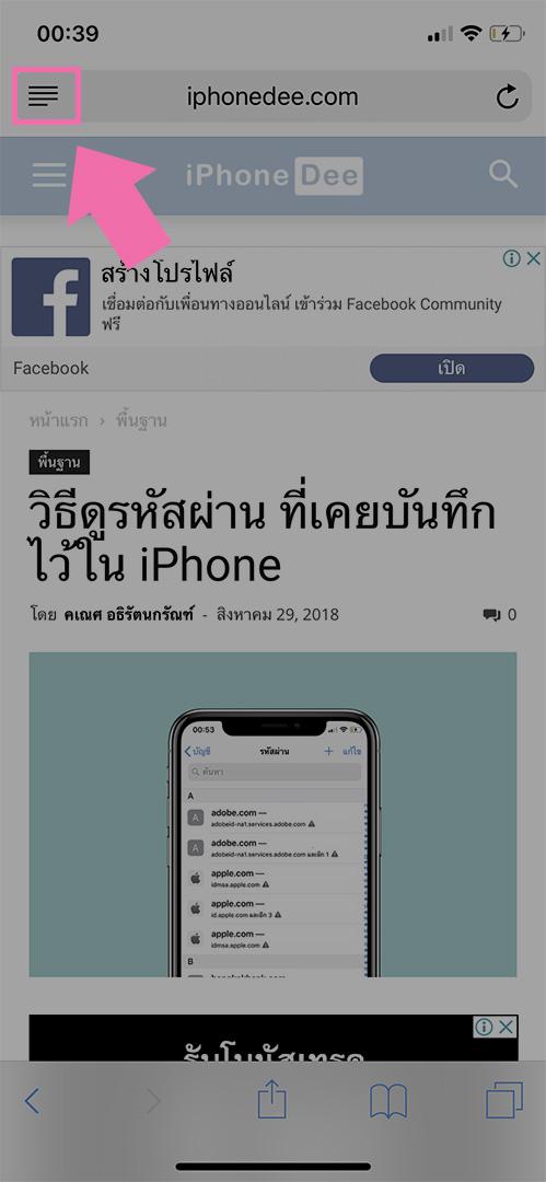 iphone-safari-pdf01