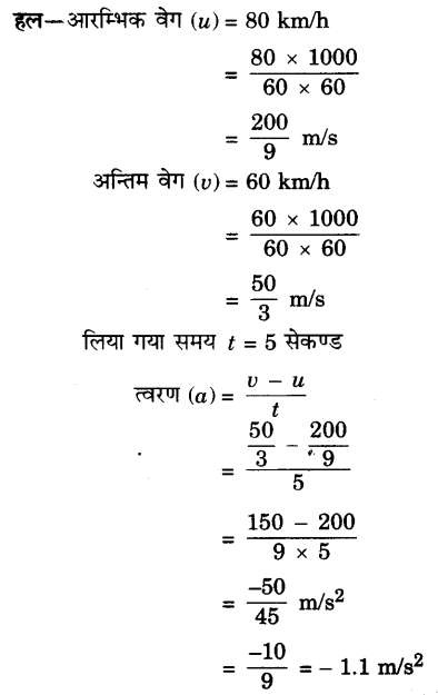 UP Board Solutions for Class 9 Science Chapter 8 Motion 114 2