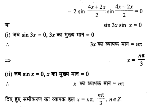UP Board Solutions for Class 11 Maths Chapter 3 Trigonometric Functions 3.4 5