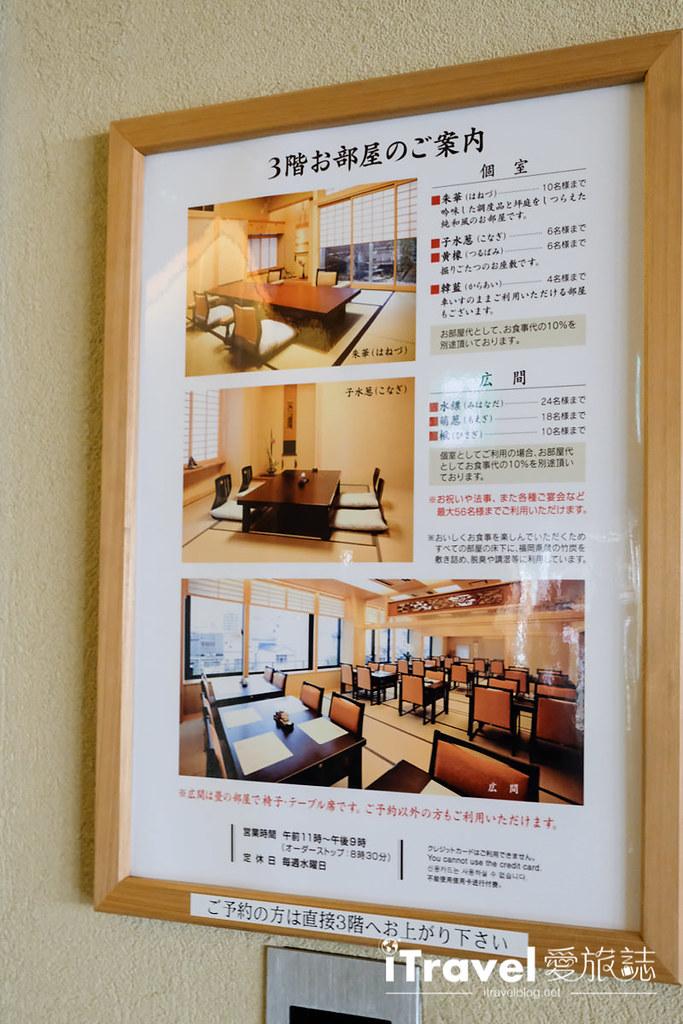 福冈美食餐厅 吉冢鳗鱼屋 (8)