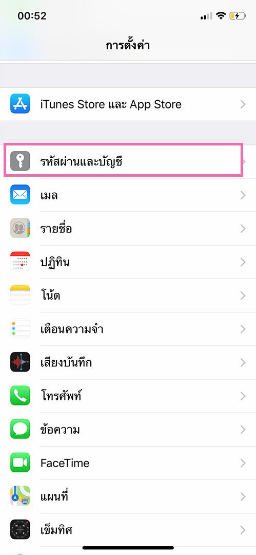 iphone-account-password01
