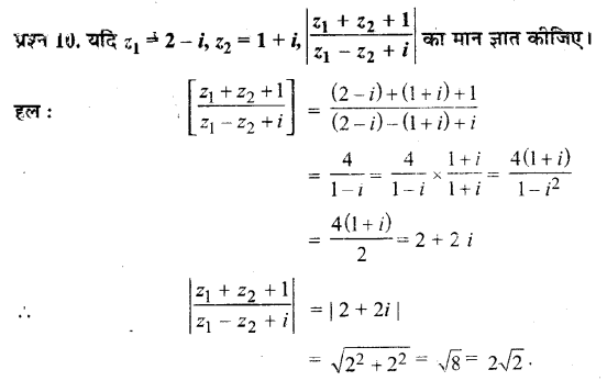 UP Board Solutions for Class 11 Maths Chapter 5 Complex Numbers and Quadratic Equations 10