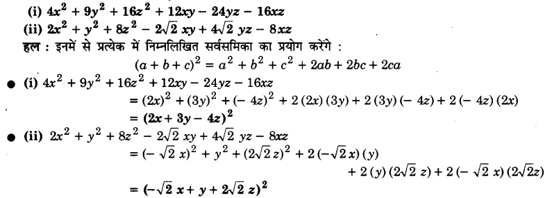 UP Board Solutions for Class 9 Maths Chapter 2 Polynomials 2.5 5