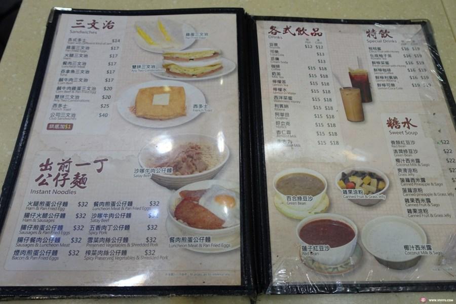 尖沙咀美食,洪利粥店茶餐廳,生滾粥,粥品名店,腸粉,西多士,香港美食 @VIVIYU小世界