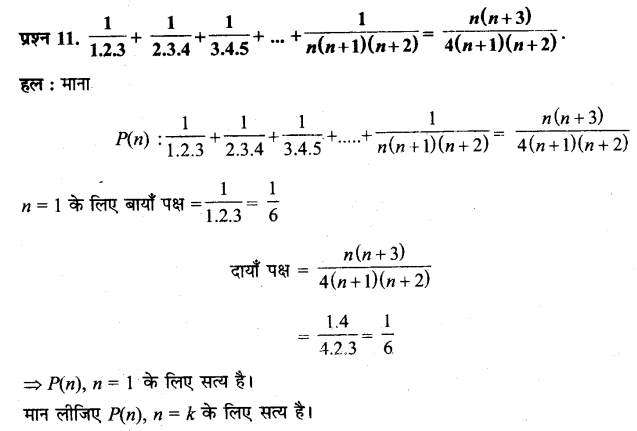 UP Board Solutions for Class 11 Maths Chapter 4 Principle of Mathematical Induction 4.1 11