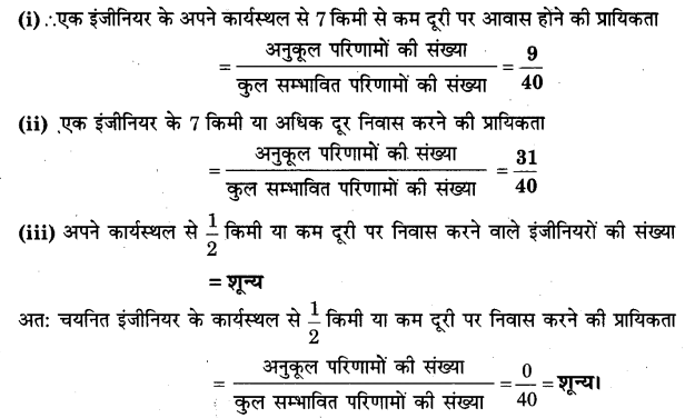 NCERT Solutions for Class 9 Maths Chapter 15 Probability (Hindi Medium) 15.1 8.1
