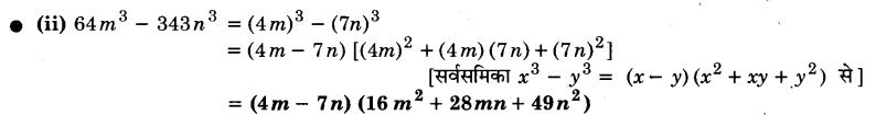 UP Board Solutions for Class 9 Maths Chapter 2 Polynomials 2.5 10.1