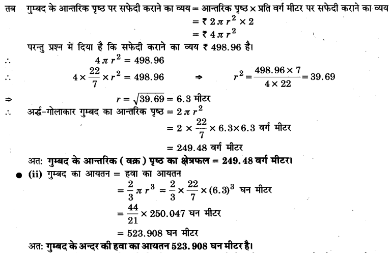 UP Board Solutions for Class 9 Maths Chapter 13 Surface Areas and Volumes 13.8 8