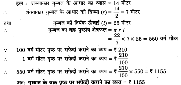 UP Board Solutions for Class 9 Maths Chapter 13 Surface Areas and Volumes 13.3 6