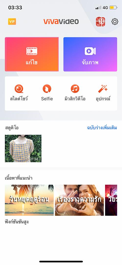 vivavideo-app01