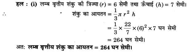 UP Board Solutions for Class 9 Maths Chapter 13 Surface Areas and Volumes 13.7 1