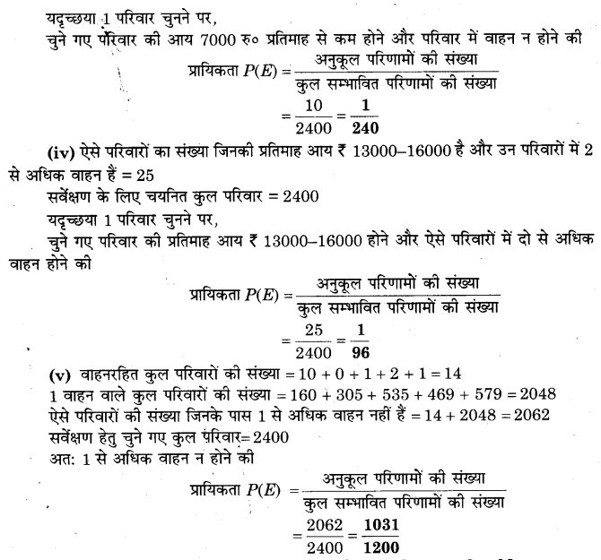 NCERT Solutions for Class 9 Maths Chapter 15 Probability (Hindi Medium) 15.1 5.2