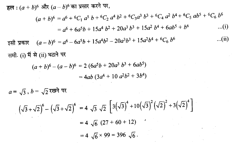 UP Board Solutions for Class 11 Maths Chapter 8 Binomial Theorem 5