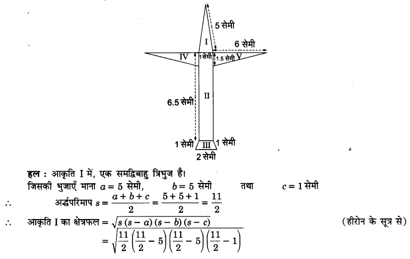 UP Board Solutions for Class 9 Maths Chapter 12 Heron's Formula 12.2 3