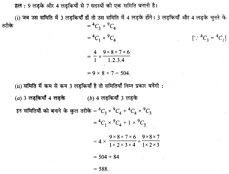UP Board Solutions for Class 11 Maths Chapter 7 Permutations and Combinations 2
