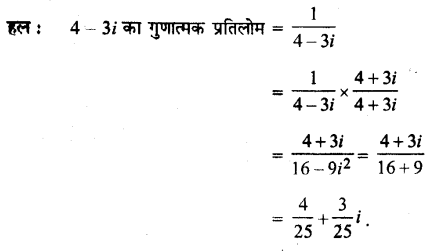 UP Board Solutions for Class 11 Maths Chapter 5 Complex Numbers and Quadratic Equations 5.1 11