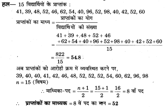 NCERT Solutions for Class 9 Maths Chapter 14 Statistics (Hindi Medium) 14.4 2