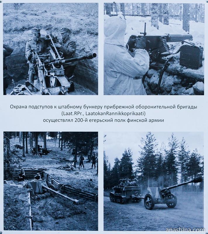 Охрана подступов к штабному бункеру, Хуухканмяки, Гора Филина, Лахденпохья