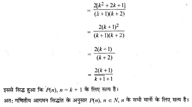 UP Board Solutions for Class 11 Maths Chapter 4 Principle of Mathematical Induction 4.1 3.2