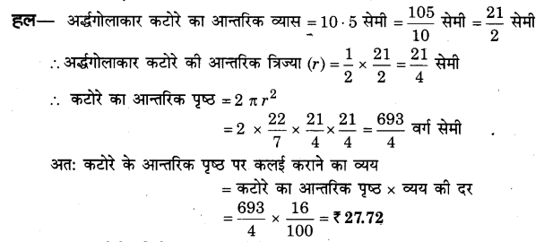 NCERT Solutions for Class 9 Maths Chapter 13 Surface Areas and Volumes (Hindi Medium) 13.4 5