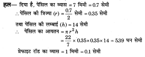 NCERT Solutions for Class 9 Maths Chapter 13 Surface Areas and Volumes (Hindi Medium) 13.6 7