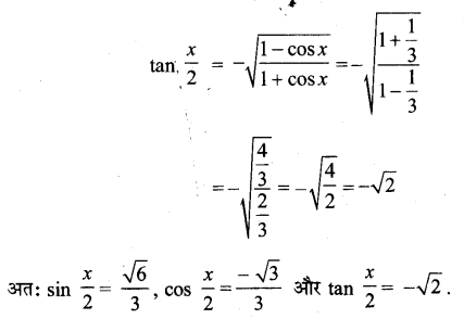 UP Board Solutions for Class 11 Maths Chapter 3 Trigonometric Functions 9.2