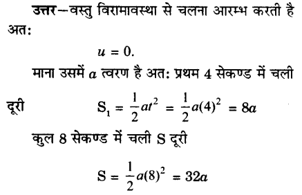 UP Board Solutions for Class 9 Science Chapter 8 Motion l 5