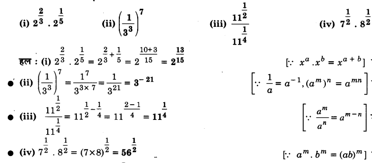 UP Board Solutions for Class 9 Maths Chapter 1 Number systems 1.6 3