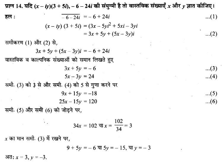 UP Board Solutions for Class 11 Maths Chapter 5 Complex Numbers and Quadratic Equations 14
