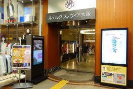 大阪格蘭比亞大酒店 Hotel Granvia Osaka