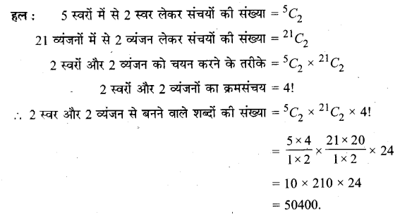 UP Board Solutions for Class 11 Maths Chapter 7 Permutations and Combinations 6