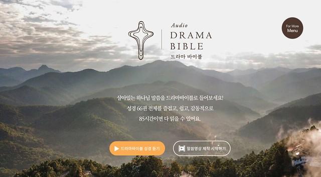 드라마 바이블 - 성경을 드라마처럼 읽어주는 사이트