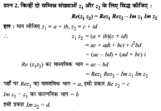 UP Board Solutions for Class 11 Maths Chapter 5 Complex Numbers and Quadratic Equations 2
