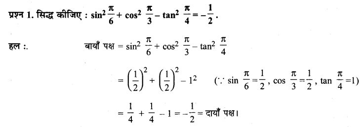 UP Board Solutions for Class 11 Maths Chapter 3 Trigonometric Functions 3.3 1
