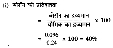 UP Board Solutions for Class 9 Science Chapter 3 Atoms and Molecules 51 1