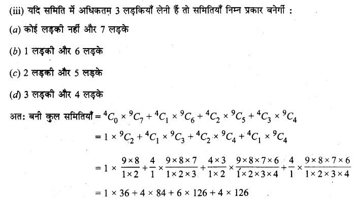 UP Board Solutions for Class 11 Maths Chapter 7 Permutations and Combinations 2.1