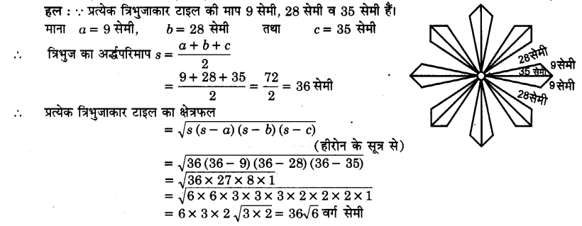 UP Board Solutions for Class 9 Maths Chapter 12 Heron's Formula 12.2 8