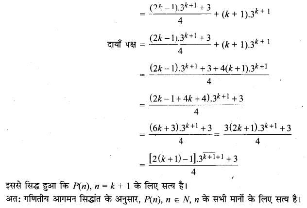 UP Board Solutions for Class 11 Maths Chapter 4 Principle of Mathematical Induction 4.1 5.1