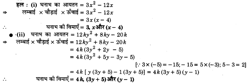 UP Board Solutions for Class 9 Maths Chapter 2 Polynomials 2.5 16
