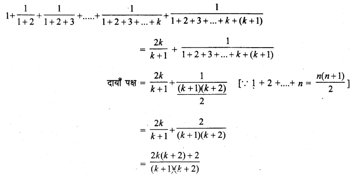 UP Board Solutions for Class 11 Maths Chapter 4 Principle of Mathematical Induction 4.1 3.1