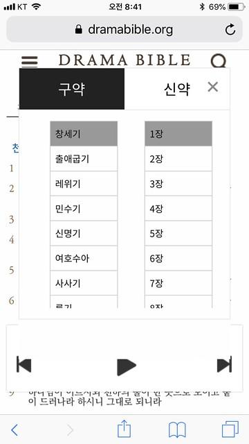 드라마 바이블 - 성경을 드라마처럼 읽어주는 사이트3