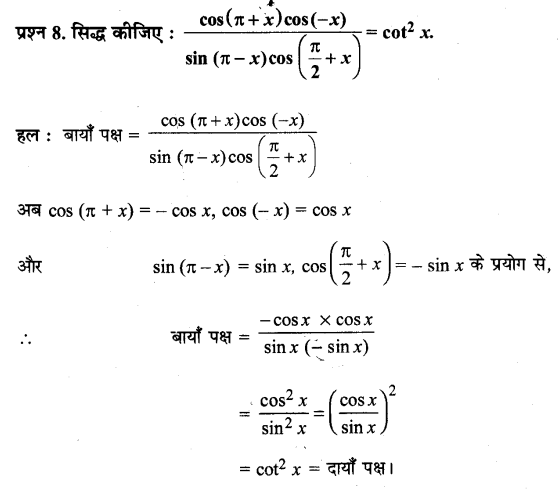 UP Board Solutions for Class 11 Maths Chapter 3 Trigonometric Functions 3.3 8
