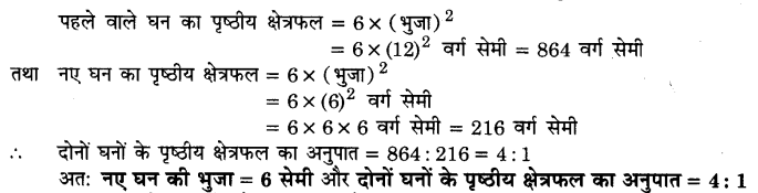 UP Board Solutions for Class 9 Maths Chapter 13 Surface Areas and Volumes 13.5 8.1