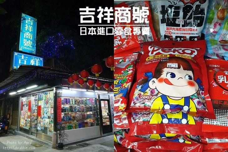 29513677147 fafc6355b1 b - 台中糖果批發│結婚挑喜糖來吉祥商號這,專賣日本進口糖果餅乾